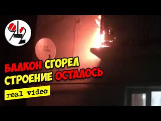 Внимательный сосед вовремя заметил огонь на чужом балконе. Real video