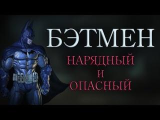 О чем был Batman: Arkham Asylum
