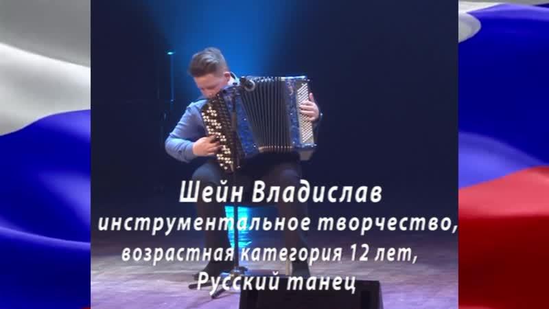 Г Шендерев Русский танец исп Шейн Владислав