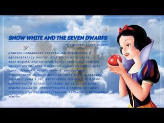 Белоснежка и семь гномов   snow white and the seven dwarfs