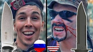 Спецназ против Морских котиков - ножи! | 🇷🇺/🇺🇸 | DBK на русском | Перевод Zёбры