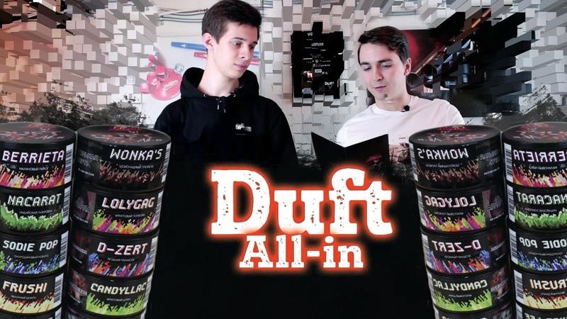 Новая линейка табака Duft All in Вкусно Обзор всех вкусов