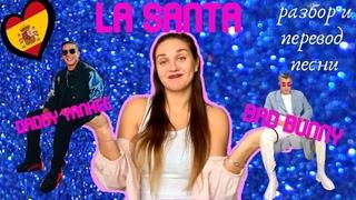 Секс, любовь и отношения - учим разговорный испанский по песне La Santa - Bad Bunny и Daddy Yankee.