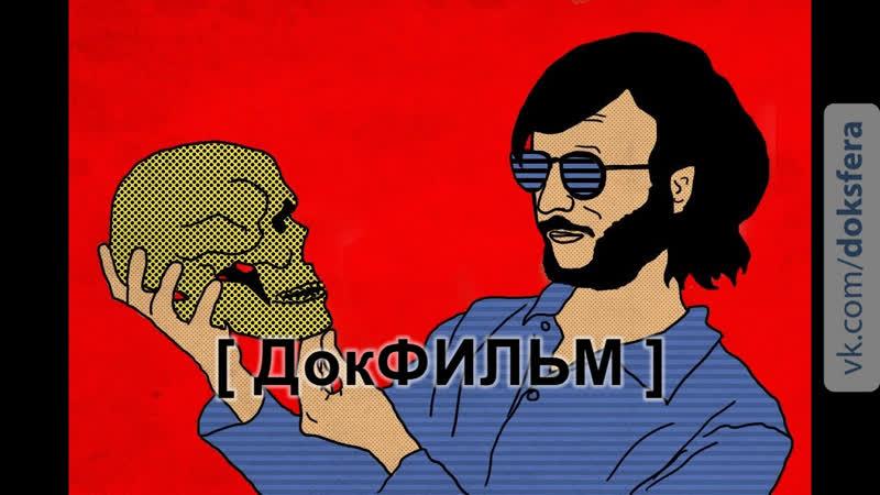 Фильм День антрополога Дробышевского