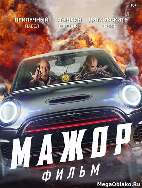 Мажор. Фильм (2021/WEB-DL/WEB-DLRip)
