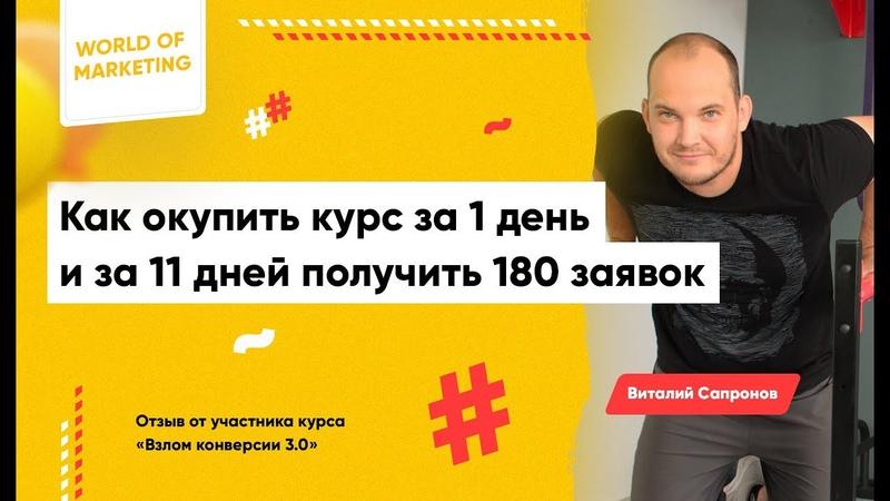 Виталий Сапронов Как добиться конверсии 30% и получить 180 заявок за 11 дней