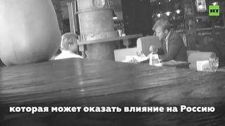 Директор ФБК В.Ашурков с сотрудником британского посольства, которого ФСБ считает агентом MI6.