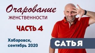 Сатья • «Очарование женственности» часть 4. Хабаровск, 27 сентября 2020
