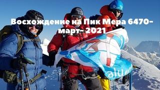 Восхождение на Мера Пик (Пик Мера) 6470  март 2021