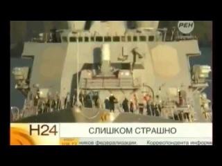 Новые подробности как фронтовой бомбардировщик Су 24 напугал эсминец ВМС США