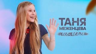 Таня Меженцева - Молоды I Lyric video