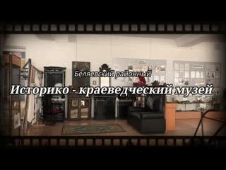 Видео экскурсия по Беляевскому районному музею