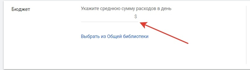 Настройка Google Ads. Создание сетевых рекламных кампаний (Часть 5), изображение №7