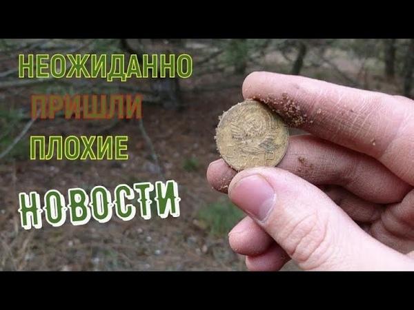 Я в ШОКЕ Копаю в Маске только этого не хватало Плохие новости Коп монет металлоискателем в лесу