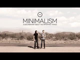 Минимализм - Документальный фильм о важных вещах
