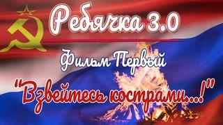 """РЕБЯЧКА 3.0   Фильм Первый """"Взвейтесь кострами...!"""""""