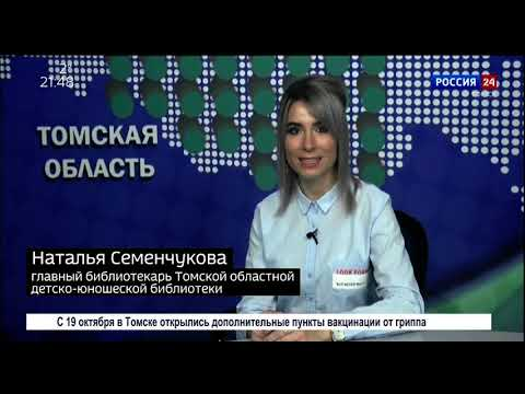 Интервью Наталья Семенчукова главный библиотекарь Томской областной детско юношеской библиотеки