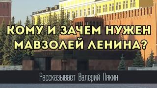 Валерий Пякин - Кому нужен мавзолей Ленина