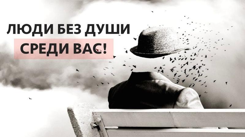 Люди без Души Кто в зоне риска Сергей Финько