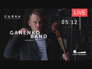 Концерт Ganenko Band. Онлайн-трансляция