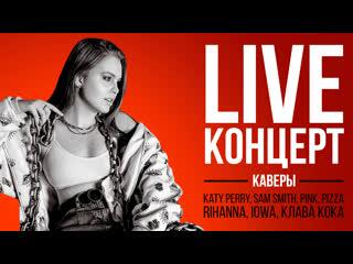 LIVE 20:00 XCE FACTOR — КАВЕРЫ на Rihanna, Katy Perry, Sam Smith, Pink, IOWA, PIZZA, Клаву Коку