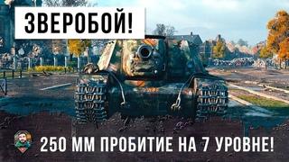 Самая страшная пушка! Вот, что бывает когда СУ-152 загружает КУМУЛИ 250мм в World of Tanks!