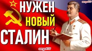 Стране нужен новый Сталин сейчас