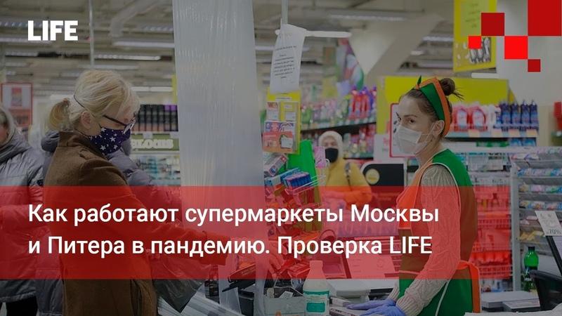 Как работают супермаркеты Москвы и Питера в пандемию Проверка LIFE