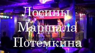 Лосины Маршала Потемкина Live @ Ледокол
