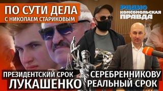 Николай Стариков: президентский срок Лукашенко, Серебренникову — реальный срок