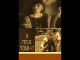 Я ТЕБЯ ПОМНЮ. Реж. Али Хамраев. 1985. Драма.