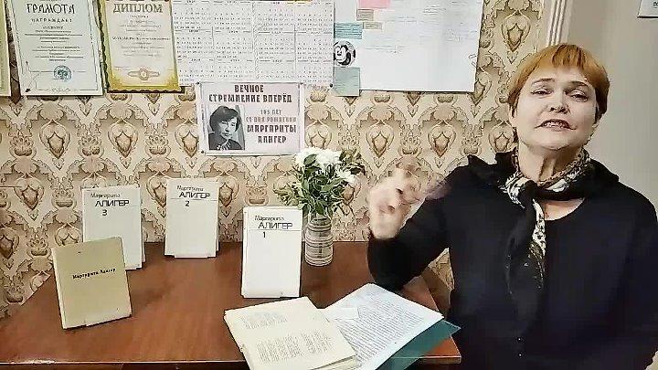 Вечное стремление вперёд К 105 летию со дня рождения Маргариты Алигер