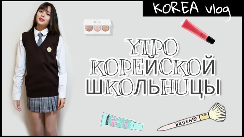 Утро корейской школьницыl 소피야의 등교준비ㅣGRWM for schoolㅣ KOREA VLOG