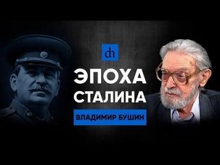 Эпоха Сталина/Владимир Бушин