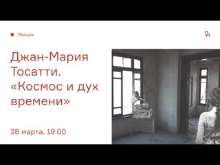 Лекция джана-марии тосатти «космос и дух времени»