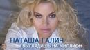 Наташа Галич - Ты выглядишь на миллион (Аудио 2019)