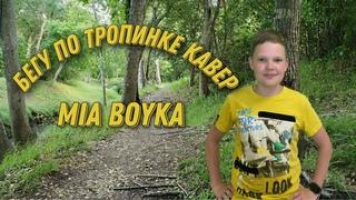 Бегу по тропинке - Mia Boyka - кавер Max Crush