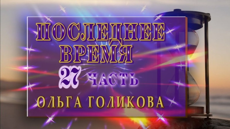 Передачи о Последнем времени (27). Ольга Голикова.