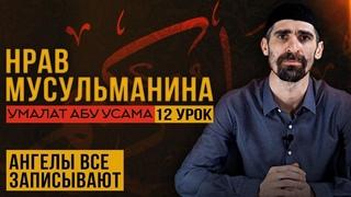 АНГЕЛЫ ВСЕ ЗАПИСЫВАЮТ  УРОК - 12  Шейх Умалат Абу Усама