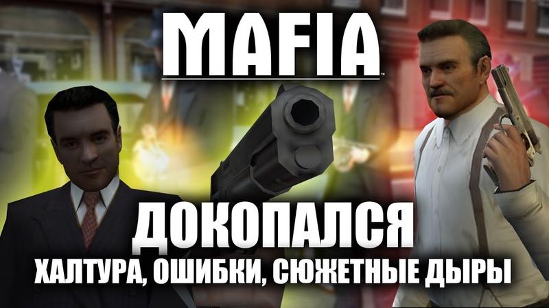 ГРЕХИ и ЛЯПЫ в MAFIA The City of Lost Heven Обзор ИГРОГРЕХИ