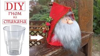 Скандинавский Новогодний гном Сделать быстро из Стакана / DIY EASY How to make a Christmas gnome