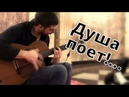 Гитарист Виртуоз из Якутии в Метро - Виталий Будяк Уличный Музыкант
