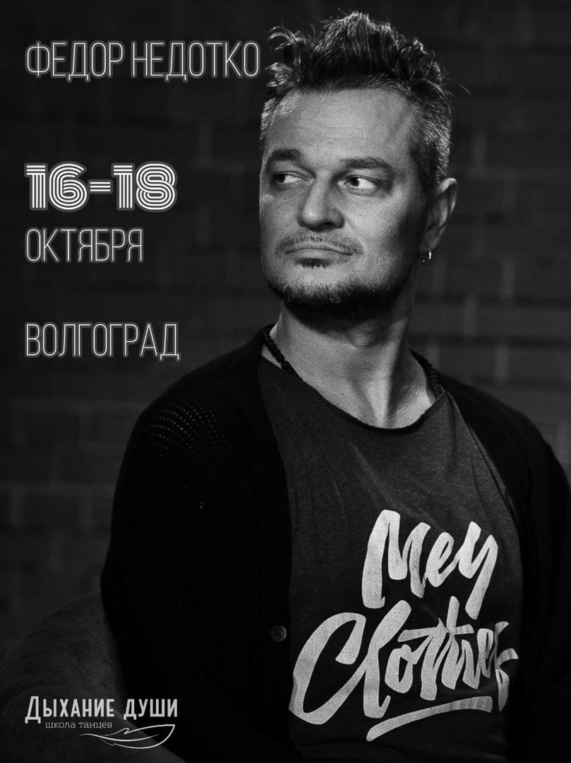 Афиша Волгоград Фёдор Недотко в Волгограде! 16-18 октября!