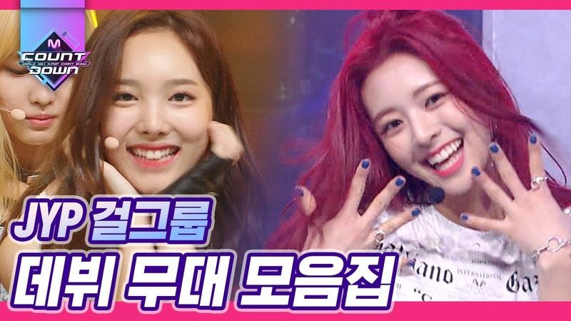 데뷔곡으로 레전드 찍어버린 JYP 걸그룹 데뷔무대 모음집! 원더걸스부터 미스에이, 트와이스, ITZY까지♥ | 다시보는_MCOUNTDOWN | Diggle
