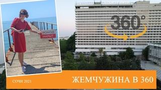 Отель Жемчужина   Сочи 2021   360 Travel Vlog