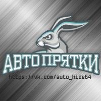 Логотип АвтоПрятки-Саратов/Энгельс