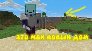 ПОСТРОЙКА ЛУЧШЕГО ДОМА(нет)/ Выживание Minecraft #2