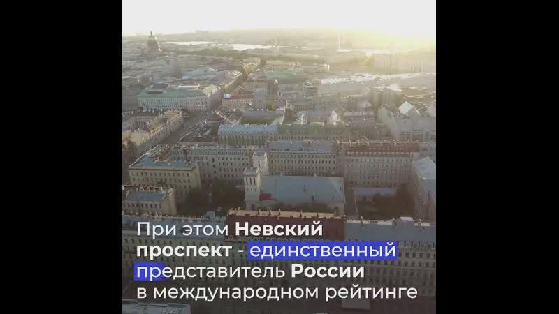 Невский_проспект_включен_в_Топ_самых