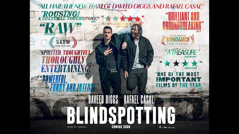 Слепые пятна Blindspotting