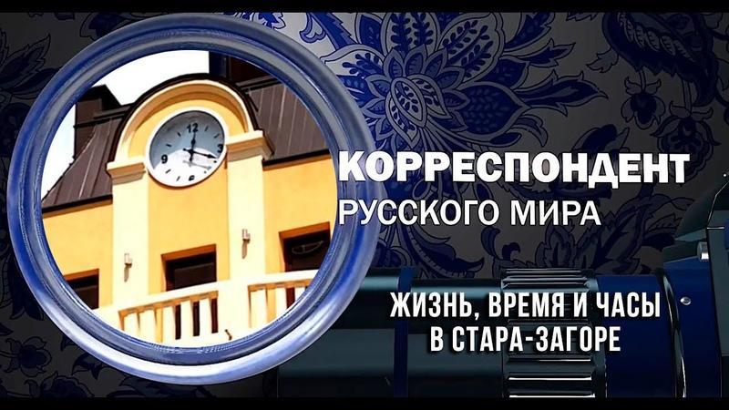 Корреспондент Русского мира. Жизнь, время и часы в Стара-Загоре